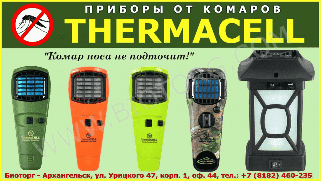 Отпугиватели Thermacell